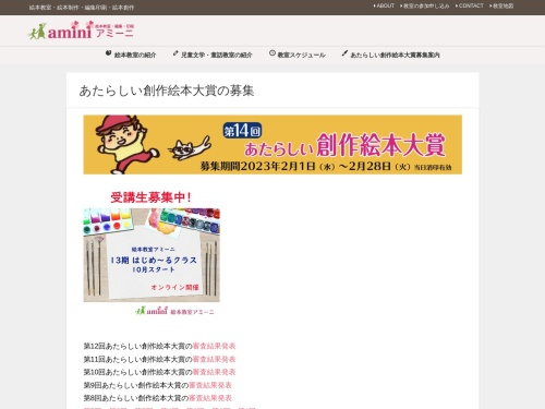 Screenshot of amini.jp