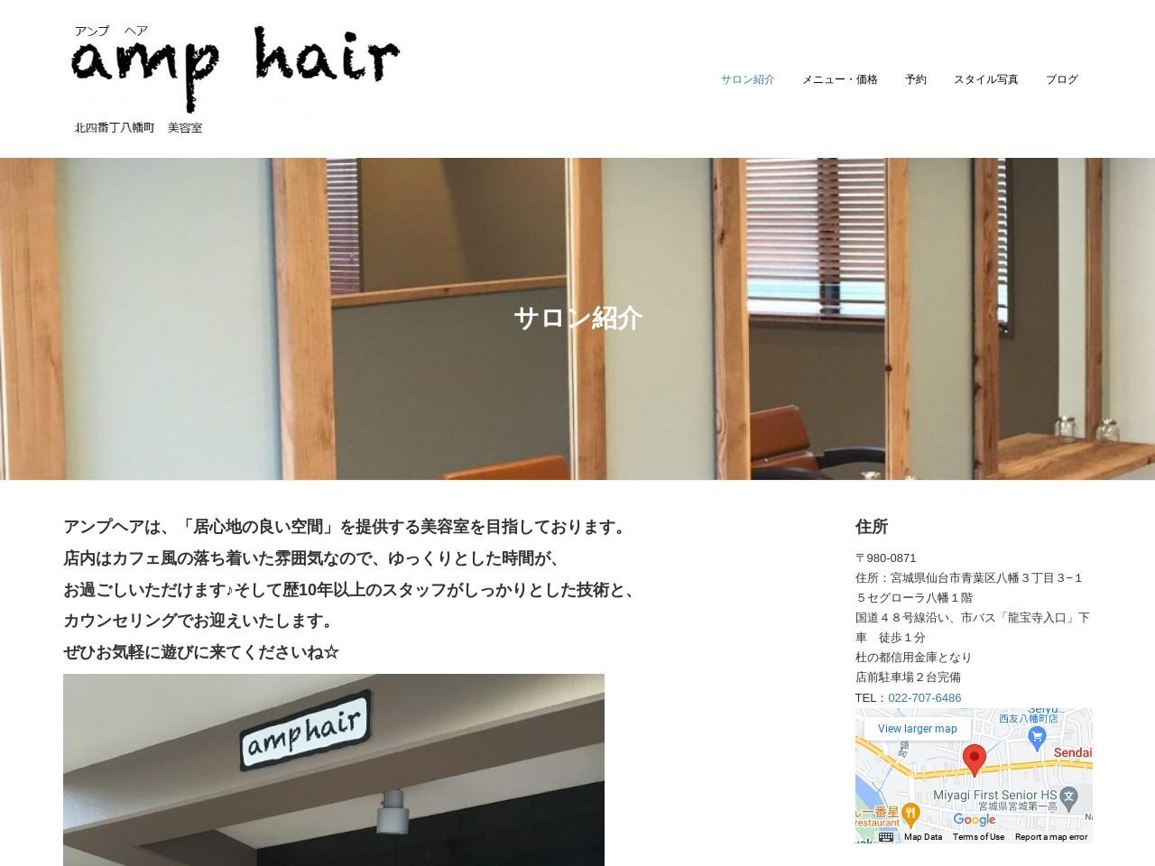 amphair【アンプヘア】