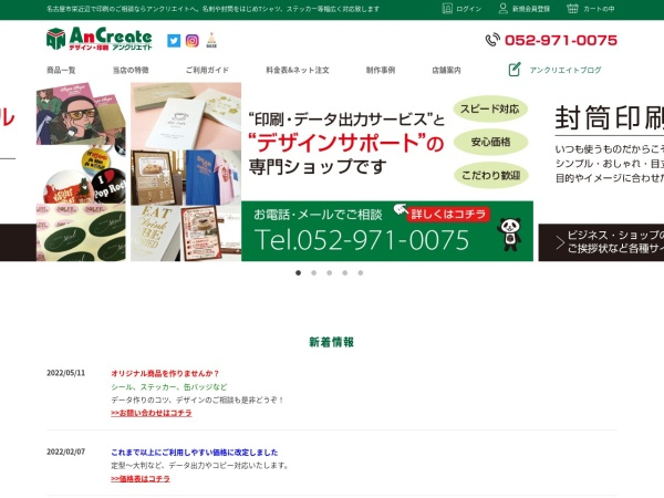 http://an-create.com/
