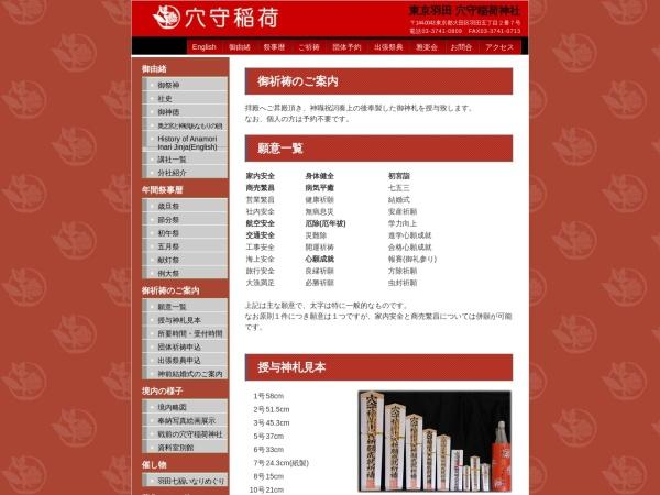 Screenshot of anamori.jp