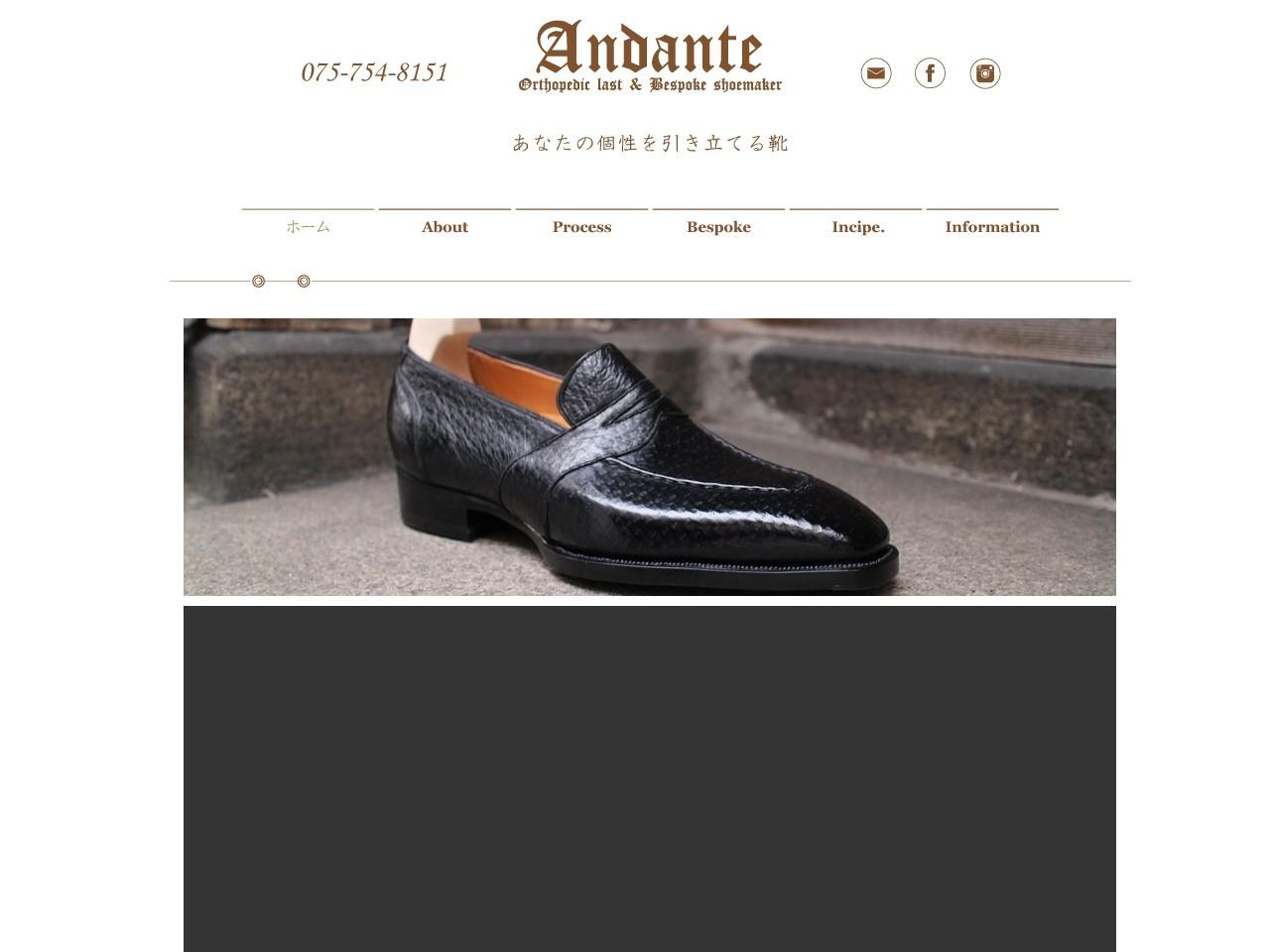 靴 京都|Andante WEB SITE | 京都のオーダー靴店