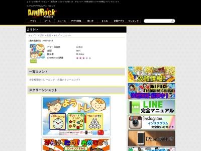 http://androck.jp/app/life/kids/youtore/