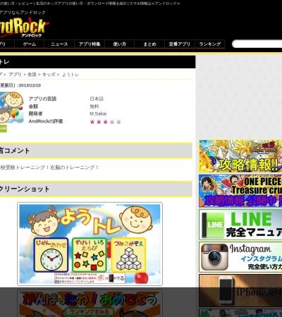 Screenshot of androck.jp