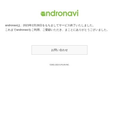 Screenshot of andronavi.com