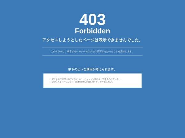 Screenshot of anjinkai.com