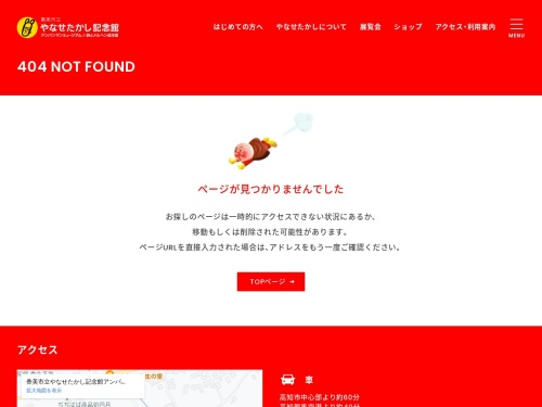 Screenshot of anpanman-museum.net