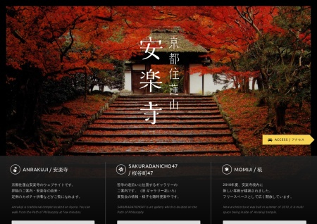 Screenshot of anrakuji-kyoto.com
