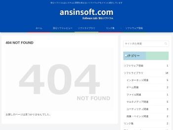 オンラインソフトデータベース