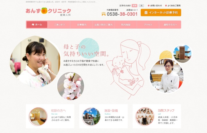 Screenshot of anzu-clinic.com