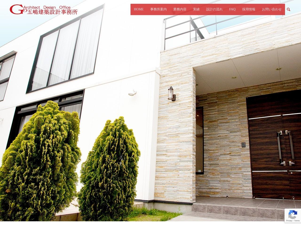 五嶋建築設計事務所