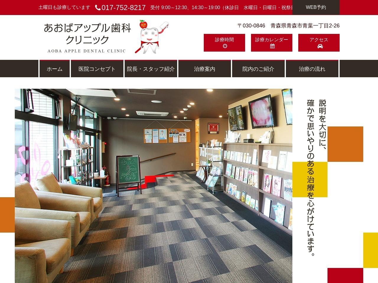 あおばアップル歯科クリニック (青森県青森市)