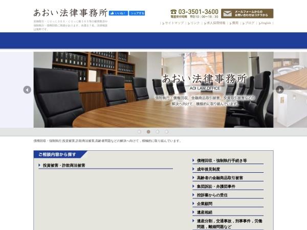 Screenshot of aoi-law.com