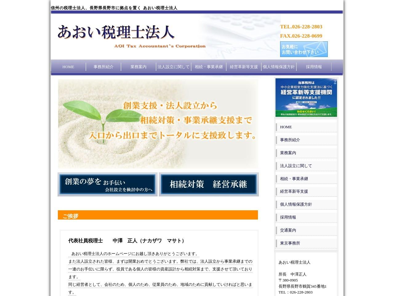 あおい(税理士法人)