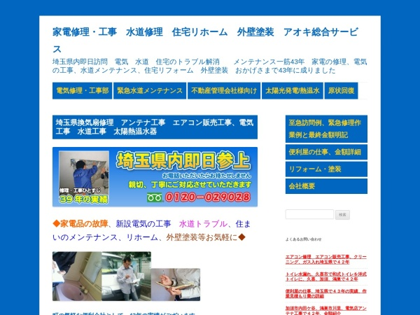 http://aoki-denki.com/