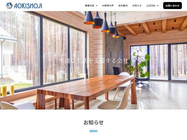 Screenshot of aoki-shoji.co.jp