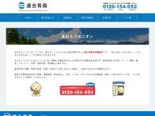 Screenshot of aomori.jtuc-rengo.jp