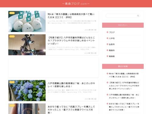 青森ブログ.com