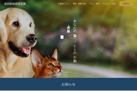 Screenshot of aomoripetreien.com