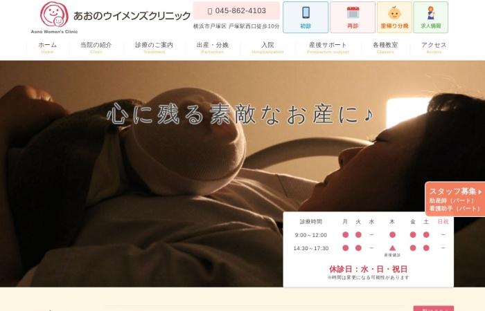 Screenshot of aono-womens.clinic