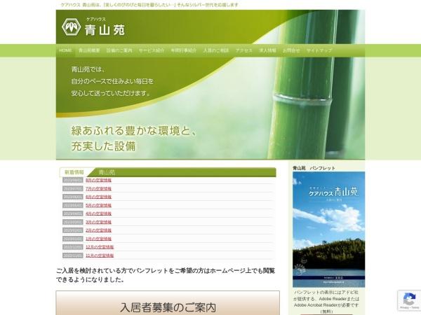 http://aoyama.houjyu-kai.or.jp/
