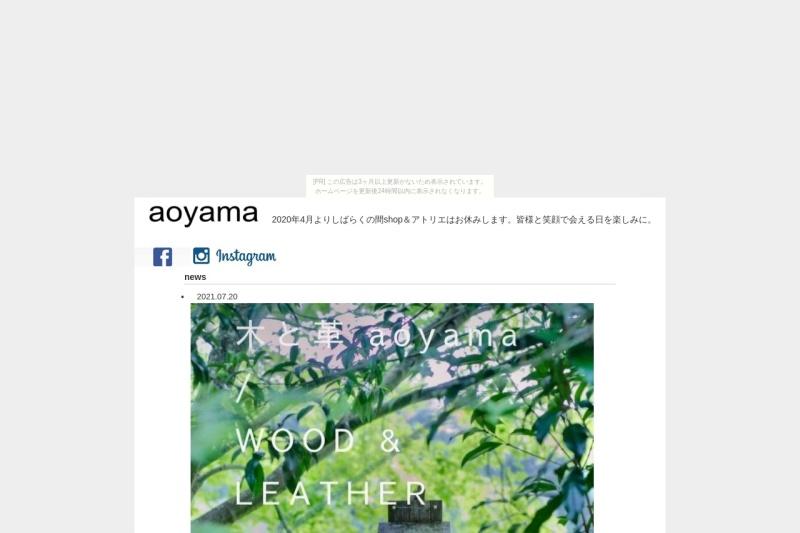 Screenshot of aoyama.ifdef.jp
