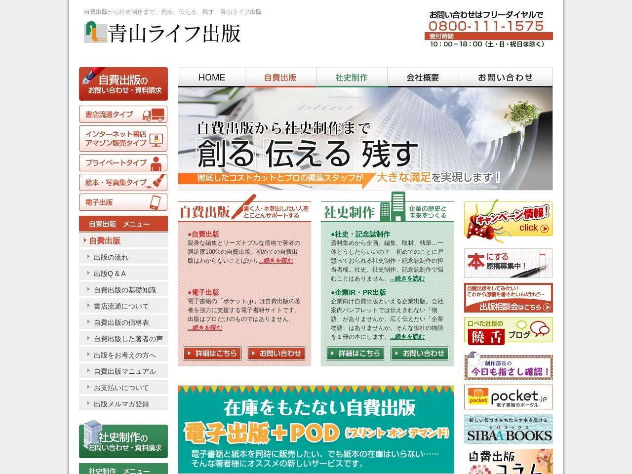 青山ライフ出版株式会社