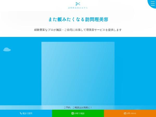 http://aozora-miyagi.biz/