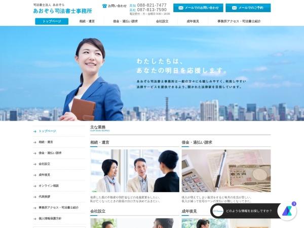 http://aozora-shihou-office.com