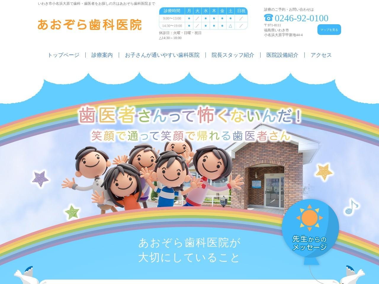 あおぞら歯科医院 (福島県いわき市)