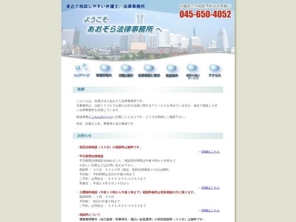 Screenshot of aozora.bengo-shi.com