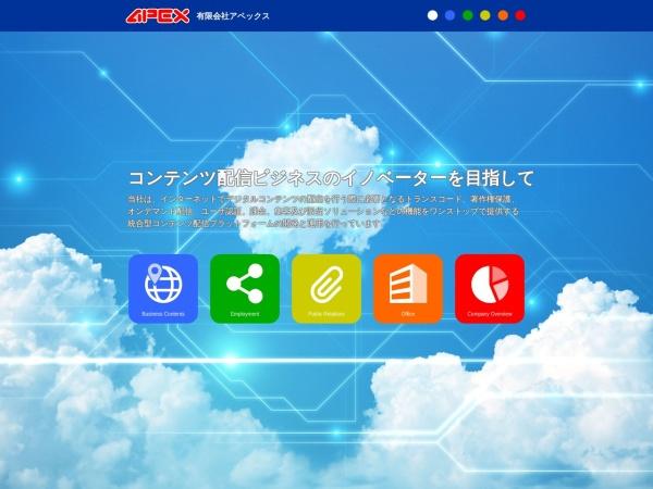 http://apexinc.jp