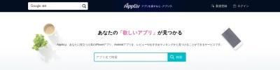 http://app-liv.jp/