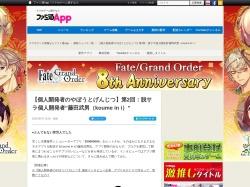http://app.famitsu.com/20120807_82222/