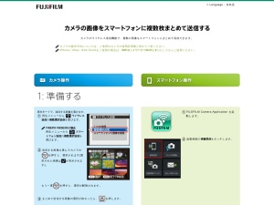 http://app.fujifilm-dsc.com/app/camera_app/pc/jp/guide02/index.html