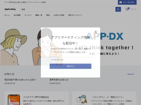 Screenshot of appcooking.jp