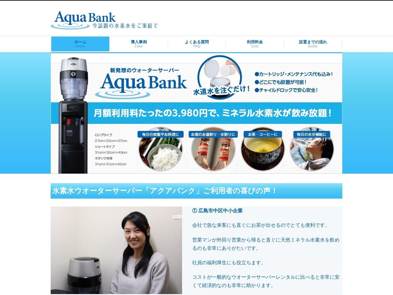 広島総合商事株式会社