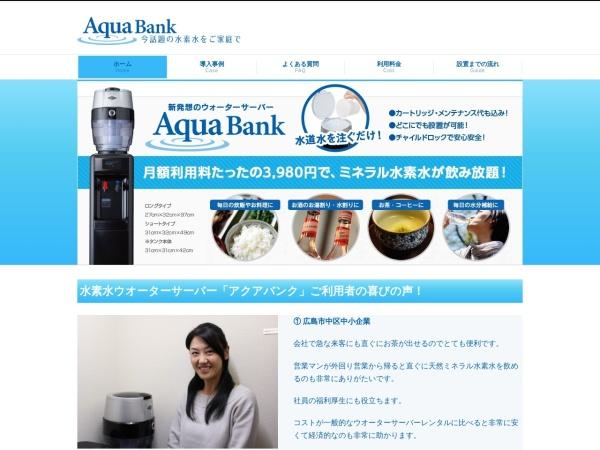 Screenshot of aquabank.hiroshima-biz.com