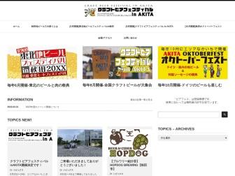 http://aqula.co.jp/akita-oktoberfest/