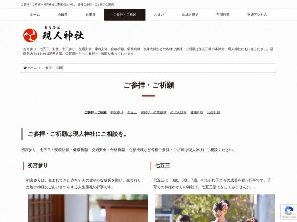 Screenshot of arahito.com