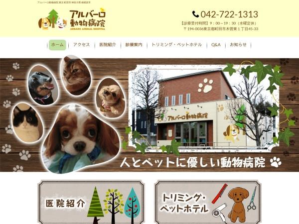 Screenshot of arbaro-ah.com