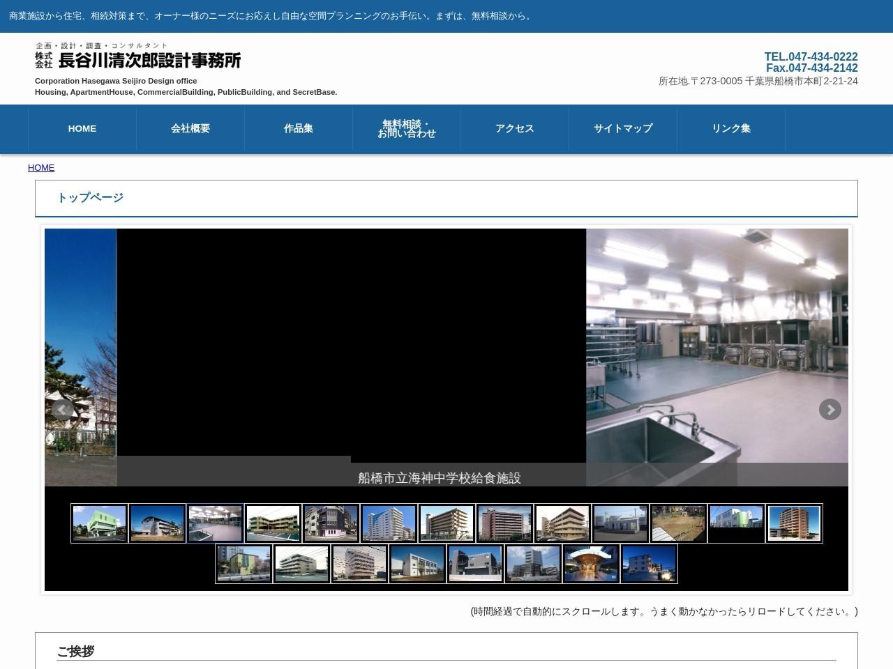 株式会社長谷川清次郎設計事務所