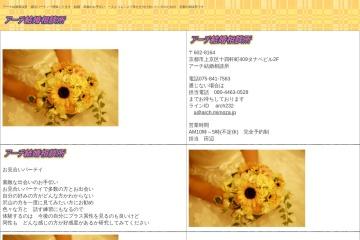 Screenshot of arch.mimoza.jp