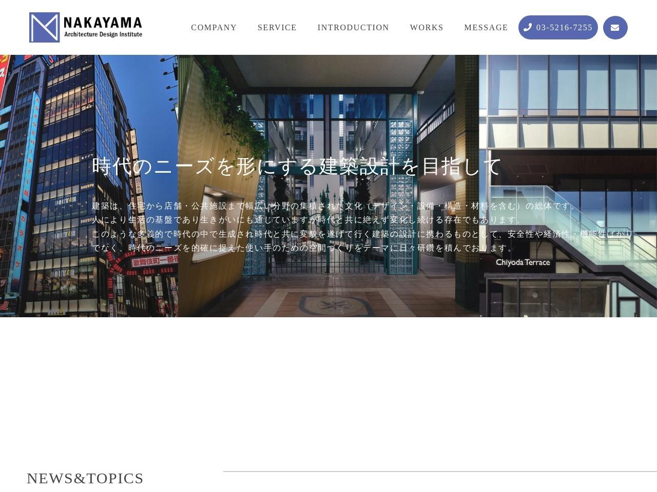 株式会社中山建築デザイン研究所