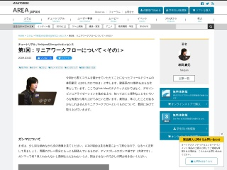 http://area.autodesk.jp/column/tutorial/designviz_essence/1_about_linearworkflow_1/