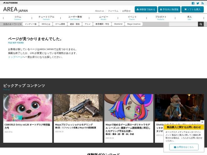 http://area.autodesk.jp/maxman_mayaman/