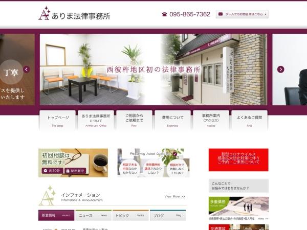 Screenshot of arima-lawoffice.com