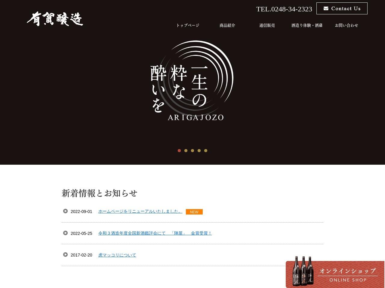 有賀醸造合資会社|日本酒製造・販売|有の川|陣屋|酒造|酒造り体験|虎マッコリ|福島県白河市