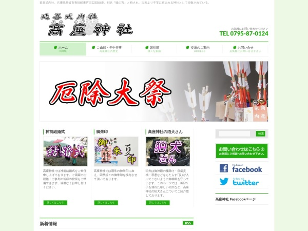 http://arinomiya.com/