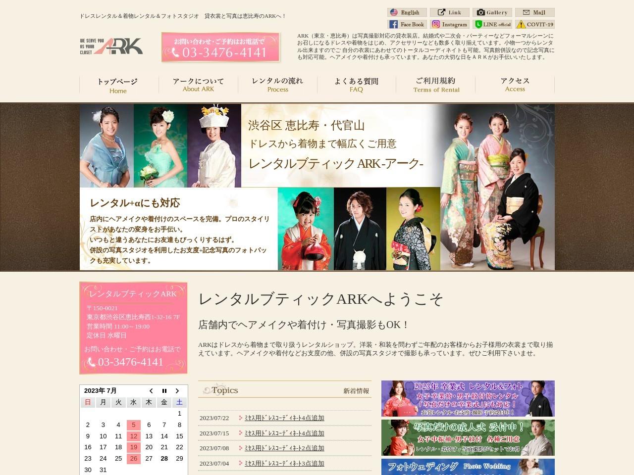 ドレス レンタル【東京・恵比寿】貸衣装と写真撮影|ARK(アーク)