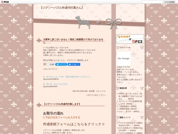 http://aroaropuzzle.blog.fc2.com/